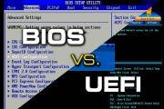 Les différences entre BIOS et UEFI